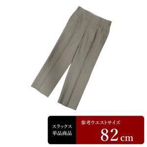 スラックス メンズ ウエスト82cm×股下70cm 男性用スラックス/中古/訳あり/VDYR06|igsuit