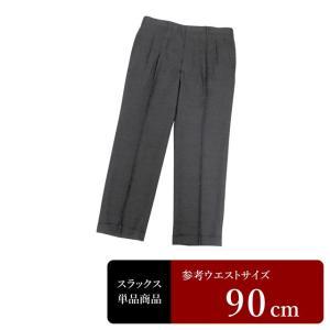 スラックス メンズ ウエスト90cm×股下74cm 男性用スラックス/中古/訳あり/VDYS03|igsuit