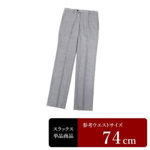 衣替え応援セール UNIQLO スラックス メンズ ウエスト74cm×股下80cm 男性用スラックス/中古/訳あり/VDYS06|igsuit