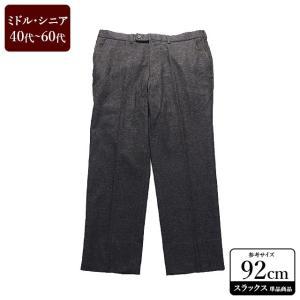 NEW YORKER スラックス メンズ ウエスト92cm×股下70cm 男性用スラックス/40代/50代/60代/ファッション/中古/073/VDYT02|igsuit