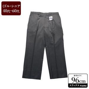 スラックス メンズ ウエスト96cm×股下70cm 男性用スラックス/40代/50代/60代/ファッション/中古/クールビズ/073/VDYT09|igsuit