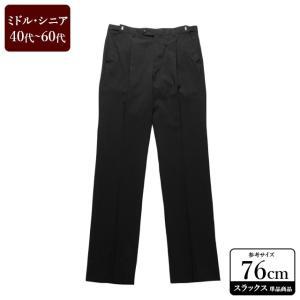 スラックス メンズ ウエスト76cm-86cm×股下84cm 男性用スラックス/40代/50代/60代/ファッション/中古/クールビズ/073/VDYX06|igsuit