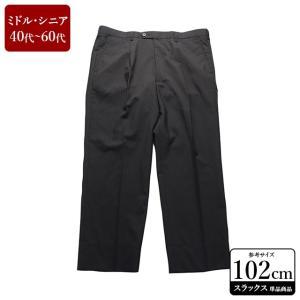 スラックス メンズ ウエスト102cm×股下73cm 男性用スラックス/40代/50代/60代/ファッション/中古/074/VDYY04|igsuit
