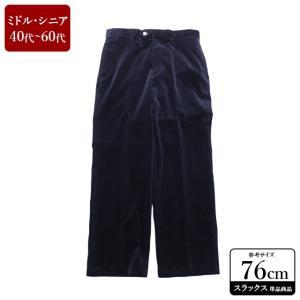 VISARUNO スラックス メンズ ウエスト76cm×股下72cm 男性用スラックス/40代/50代/60代/ファッション/中古/074/VDYY05 igsuit