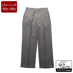 スラックス メンズ ウエスト92cm×股下82cm 男性用スラックス/40代/50代/60代/ファッション/中古/VDYY07|igsuit