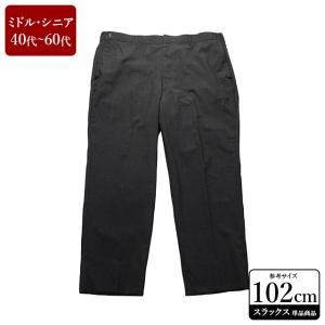 REGAL スラックス メンズ ウエスト102cm-112cm×股下71cm 男性用スラックス/40代/50代/60代/ファッション/中古/074/VDYZ08|igsuit