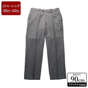 CAFE SOHO スラックス メンズ ウエスト90cm×股下74cm 男性用スラックス/40代/50代/60代/ファッション/中古/VDZA01 igsuit