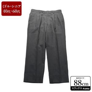 CESARANI スラックス メンズ ウエスト88cm×股下67cm 男性用スラックス/40代/50代/60代/ファッション/中古/VDZB03 igsuit