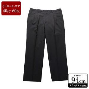 スラックス メンズ ウエスト94cm×股下73cm 男性用スラックス/40代/50代/60代/ファッション/中古/074/VDZB06|igsuit