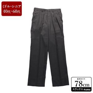スラックス メンズ ウエスト78cm×股下78cm 男性用スラックス/40代/50代/60代/ファッション/中古/VDZB09|igsuit