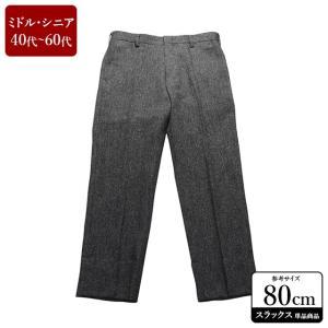 スラックス メンズ ウエスト80cm×股下68cm 男性用スラックス/40代/50代/60代/ファッション/中古/074/VDZC02|igsuit