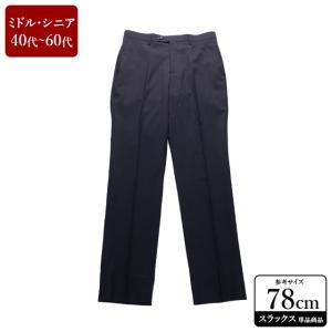 スラックス メンズ ウエスト78cm×股下82cm 男性用スラックス/40代/50代/60代/ファッション/中古/074/VDZC10|igsuit