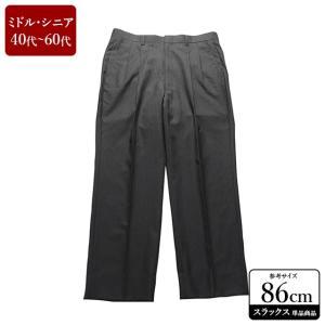 スラックス メンズ ウエスト86cm×股下69cm 男性用スラックス/40代/50代/60代/ファッション/中古/074/VDZD02|igsuit