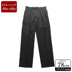 スラックス メンズ ウエスト78cm×股下80cm 男性用スラックス/40代/50代/60代/ファッション/中古/074/VDZD03|igsuit