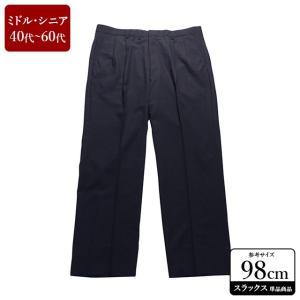 スラックス メンズ ウエスト98cm×股下76cm 男性用スラックス/40代/50代/60代/ファッション/中古/074/VDZD08|igsuit