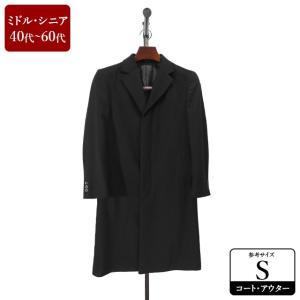 コート メンズ Sサイズ ロングコート メンズコート 男性用/40代/50代/60代/ファッション/中古/秋冬コート/093/ZPZQ07|igsuit