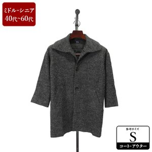 Journal Standard コート メンズ Sサイズ ロングコート メンズコート 男性用/40代/50代/60代/ファッション/中古/秋冬コート/103/ZQAD10|igsuit