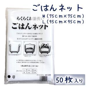 ごはんネット M / L 50枚入り|iguchi-co-ltd