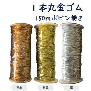 1本丸 金ゴム 銀ゴム 150mボビン巻き iguchi-co-ltd
