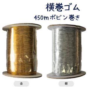 横巻ゴム 金ゴム 銀ゴム 450mボビン巻き iguchi-co-ltd