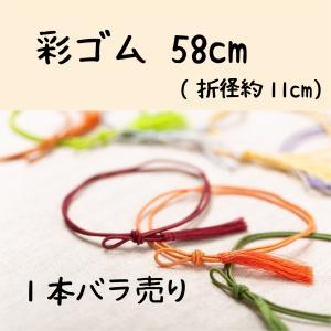 彩ゴム房 58cm 1本バラ売り DM便OK|iguchi-co-ltd