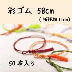彩ゴム房 58cm 50本セロハン巻き DM便OK|iguchi-co-ltd