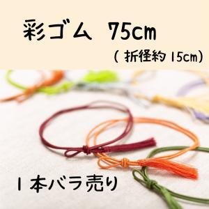 彩ゴム房 75cm 1本バラ売り DM便OK|iguchi-co-ltd