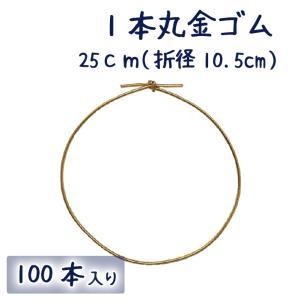1本丸 金ゴム 結び 赤金 25cm 100本1束 200本までDM便OK iguchi-co-ltd