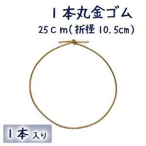 1本丸 金ゴム 結び 赤金 25cm 1本  200本までDM便OK|iguchi-co-ltd
