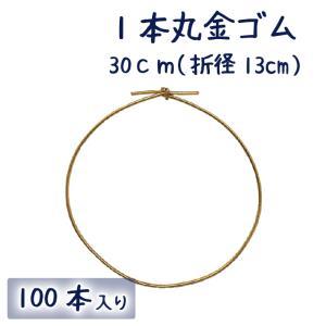 1本丸 金ゴム 結び 赤金 30cm 100本1束 200本までDM便OK iguchi-co-ltd