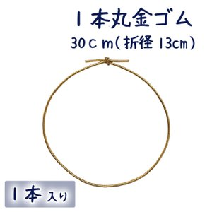 1本丸 金ゴム 結び 赤金 30cm 1本 200本までDM便OK|iguchi-co-ltd