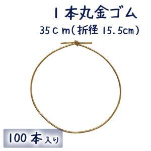 1本丸 金ゴム 結び 赤金 35cm 100本1束 200本までDM便OK iguchi-co-ltd
