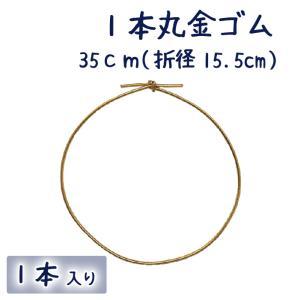 1本丸 金ゴム 結び 赤金 35cm 1本 200本までDM便OK|iguchi-co-ltd