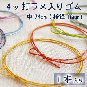 4ッ打ラメ入りゴム  2重片花結び 74cm 1本バラ売り DM便可 iguchi-co-ltd