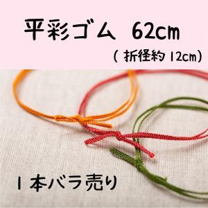 平彩ゴム 62cm 1本バラ売り DM便OK|iguchi-co-ltd