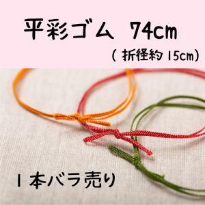 平彩ゴム 74cm 1本バラ売り DM便OK|iguchi-co-ltd