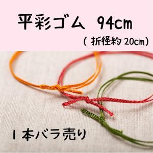 平彩ゴム 94cm 1本バラ売り DM便OK iguchi-co-ltd