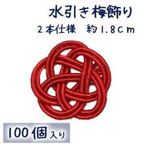 水引 梅結び 2本 約1.8cm 100個入り DM便OK|iguchi-co-ltd