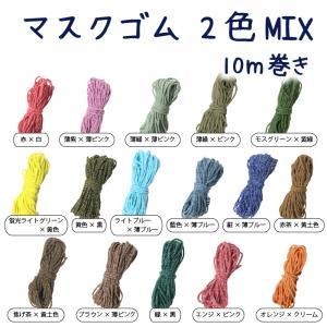 マスク用ゴム 2色MIXタイプ 約2mm〜3mm 約10m|iguchi-co-ltd