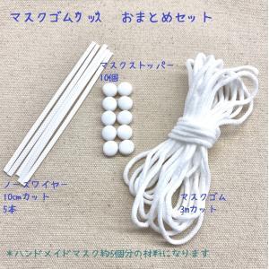 ハンドメイドマスク用 セット|iguchi-co-ltd