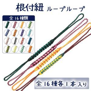 根付紐 ループループ 16色 各1本セット|iguchi-co-ltd