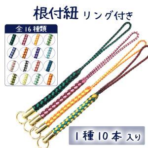 根付紐 リング付 10本|iguchi-co-ltd