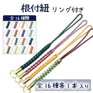 根付紐 リング付 16色各1本入り|iguchi-co-ltd
