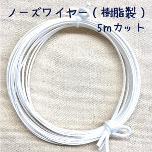 ノーズワイヤー 約3mm 樹脂製 白 約5m|iguchi-co-ltd