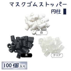 マスクゴムストッパー 100個 円柱|iguchi-co-ltd