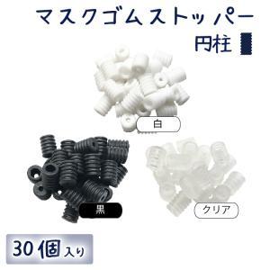 マスクゴムストッパー 30個 円柱|iguchi-co-ltd