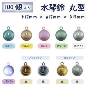 水琴鈴 丸型 1個1袋 100個入り|iguchi-co-ltd