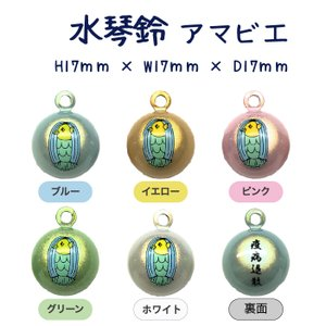 アマビエ 水琴鈴 丸型 1個1袋入り|iguchi-co-ltd