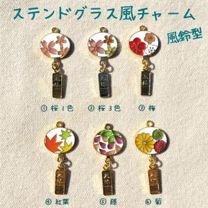 ステンドグラス風チャーム 風鈴型|iguchi-co-ltd