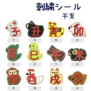 刺繍シール 当社オリジナル十二支 DM便送料無料|iguchi-co-ltd